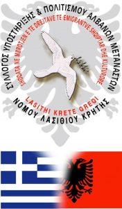 Shoqata në Mbrojtjen e të drejtave dhe Kulturore të Emigrantëve Shqiptar në Kretë Greqi