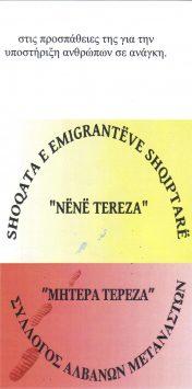 Shoqata e Emigrantëve Shqiptarë - Nënë Tereza