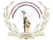 Federata e Shoqatave Shqiptare në Greqi